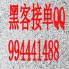 腌QQ994441488