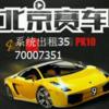 北京赛车系统出租