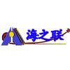 广州海之联办公